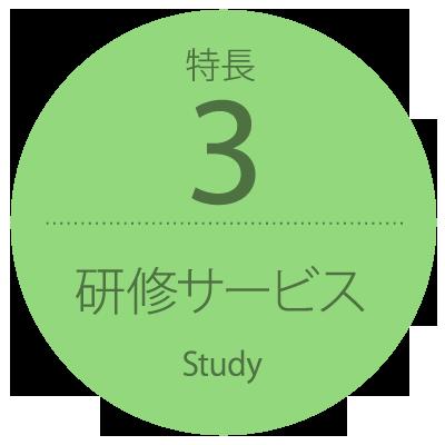 特長3 研修・サポート